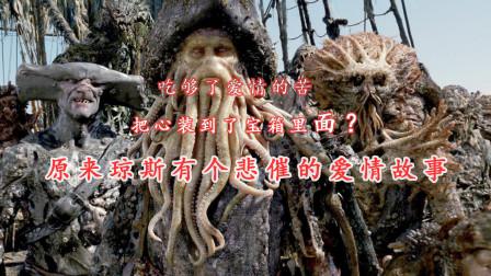 《加勒比海盗2聚魂棺》看懂这一部,才知道一切都是女巫的阴谋