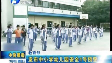 教育部:发布中小学幼儿园安全1号预警[中原晨报]