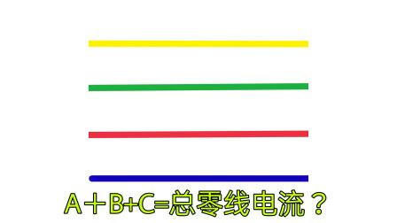 电工知识:A+B+C=零线电流?可别给电工界丢脸了,可不是1+1+1=
