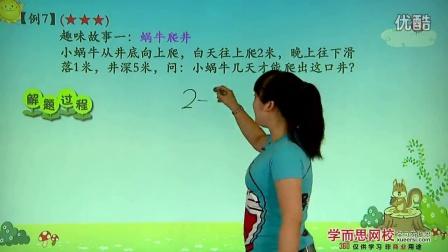 (8)数学家小故事(数学乐园)例7