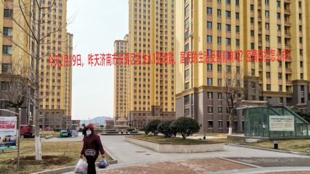 昨天济南市长清区发生级地震,对居民生活和疫情防控有影响吗
