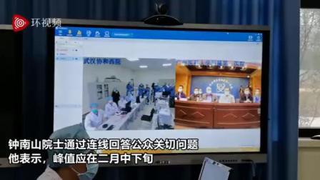 【钟南山:疫情峰值应在二月中下旬】