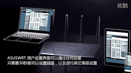 华硕无线路由器RT-AC87U产品讲解视频汉化版