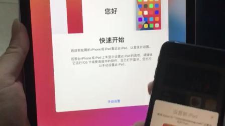 激活设置真简单,新买的iPad Air4,开机后只要把iPhone放在旁边,
