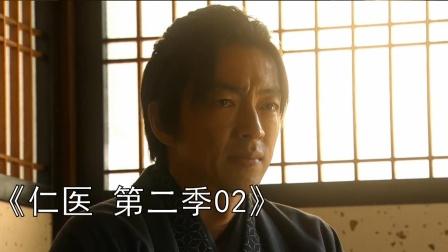 《仁医第二季02》大幕重开,经典再续(2)