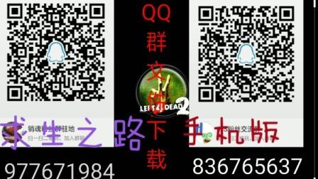 【老武实况】求生之路手机版《包含下载地址》