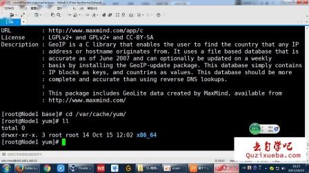 Linux入门教程11:程序安装之YUM命令