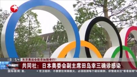 视频|东京奥运会能否如期举行?