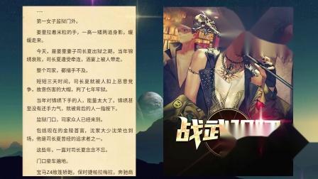 姜童司长夏免费阅读下载,姜童司长夏小说全文免费