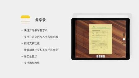 快速体验iPad iOS11