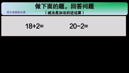 四年级数学:做下面的题,回答问题
