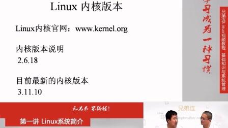 Linux教程  Linux系统简介-Linux发展历史和发行版本