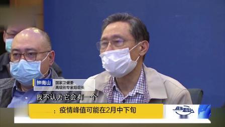 钟南山:疫情峰值可能在2月中下旬