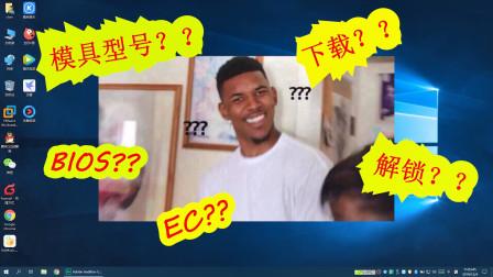 【田木教】蓝天模具笔记本BIOS、EC固件的识别、下载和解锁教程