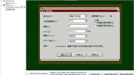 虚拟机下Ghost系统安装.avi