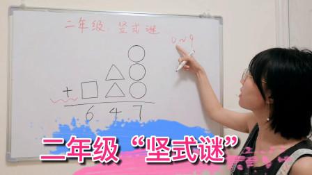 """二年级数学:能做出这题的小朋友很少,因为不会这种""""简单方法"""""""