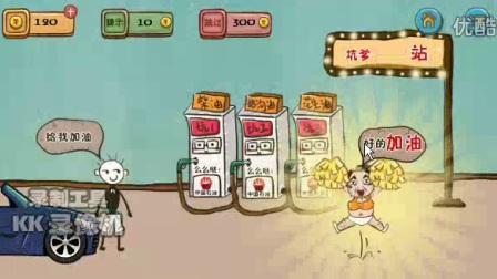 【懒虫蜀黍】史上最坑爹的游戏4-   1-11通关教程。_标清