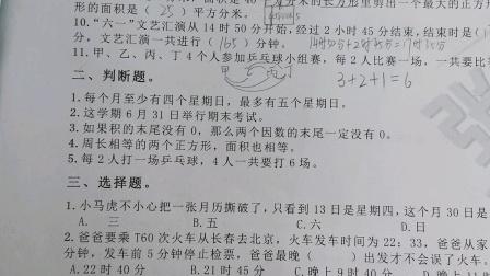 张辉课堂三年级下册数学期末押题卷第二题答案讲解