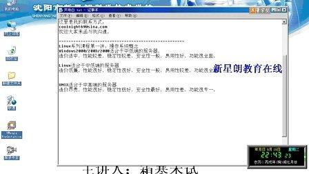 01第一讲:Linux系统介绍与安装(上)