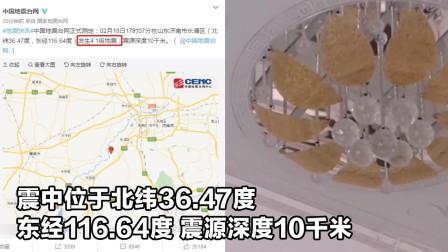 山东济南长清区突发级地震!居民有较明显震感
