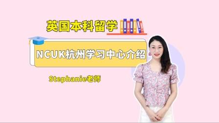 Stephanie老师英国留学-英国本科留学-不出国读英国?NCUK杭州学习