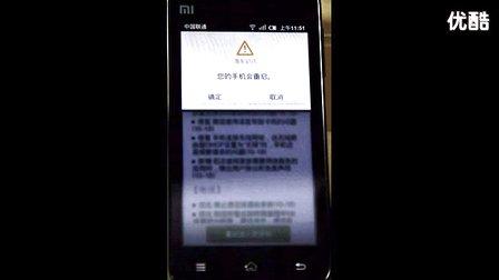 小米手机刷机教程(在线OTA升级)