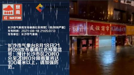 长沙突降暴雨多个商铺积水一米多!店家:一晚上没睡