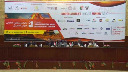 第五届苏丹国际矿业论坛与展览会在喀土穆举行