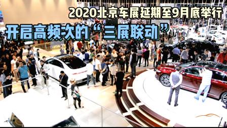 """2020北京车展延期至9月底举行 开启高频次的""""三展联动"""""""