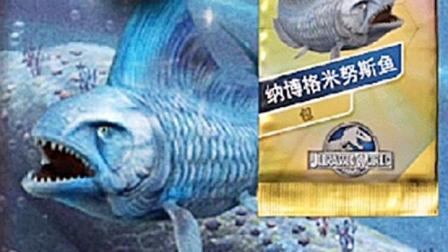 侏罗纪世界474为了纳博格米努斯鱼, 最后的战役, 致命一击666 小鸢