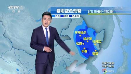 """9月3-4号,台风""""美莎克""""未走""""海神""""又来,大暴雨、暴雨不停歇"""