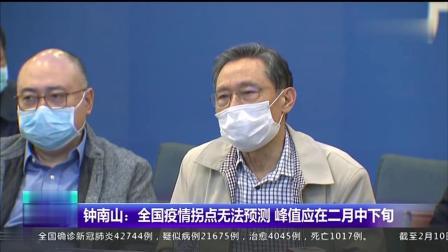 钟南山:全国疫情拐点无法预测 峰值应在二月中下旬