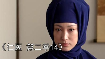 《仁医第二季14》南方仁最终回到现代(2)