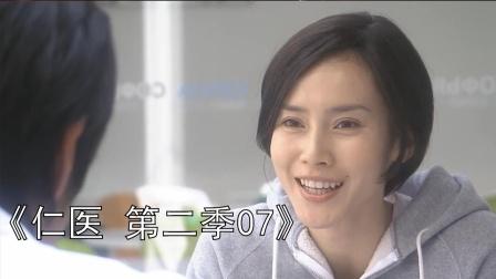 《仁医第二季07》龙马,南方仁分道扬镳(1)