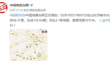 济南发生级地震:监控颤动明显,居民跑下楼避震