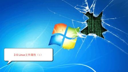 2-5 Linux文件属性(1)