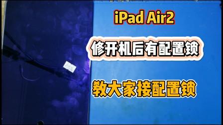 iPad Air2突然不开机,换个硬盘刷机后激活有配置锁,今天来个配置锁