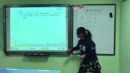 阿斯顿教育高斯数学三年级培优秋季第四讲.MOV