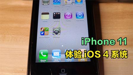 iPhone 11/12 手机可体验 iOS 4 系统,带你重温经典!
