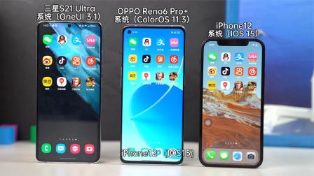 三大品牌系统流畅度对比,iPhone12升级IOS15优化如何?