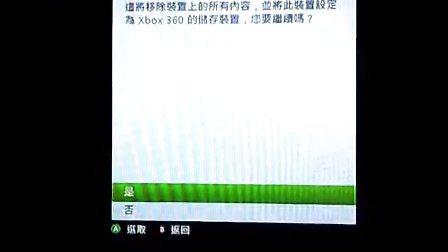 XBOX主机格式化U盘