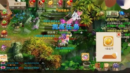 梦幻西游手游公益服:梦幻西游互通版师门任务