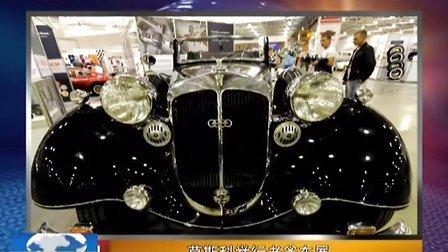 莫斯科举行老爷车展 110917 北京您早