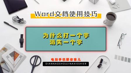word文档为什么打一个字消失一个字?学会这个,1招解决!