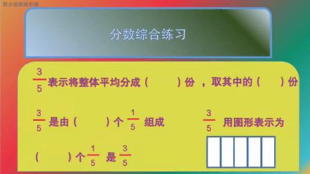 三年级数学:分数综合练习题