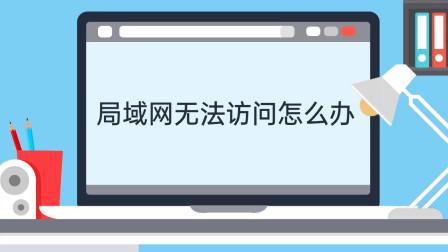 局域网无法访问怎么办