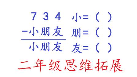 二年级数学思维拓展,只要了解退位减法,就能轻松完成这题
