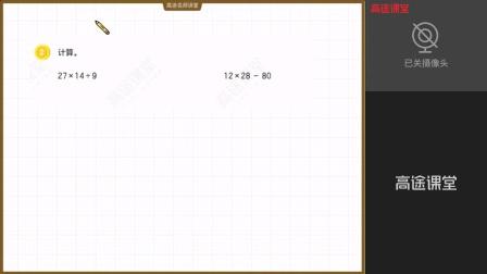 三年级数学A+2讲2题