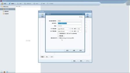 邮箱客户端软件|smtp邮箱地址设置规范_TOMVIP邮箱