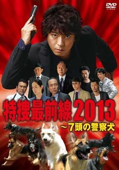 特捜最前線2013~七頭の警察犬